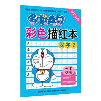 哆啦A梦彩色描红本・汉字2