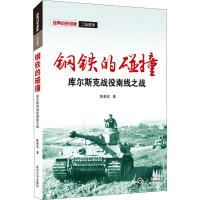 钢铁的碰撞 库尔斯克战役南线之战 武汉大学出版社