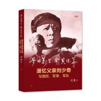 梦回万里 卫黄保华――漫忆父亲刘少奇与国防、军事、军队(视频书)