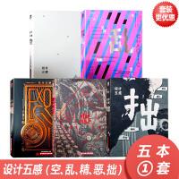 5本1套 平面 设计五感 中文版 空、乱、精、恶、拙、海报 包装 品牌 册页版式 平面设计书籍