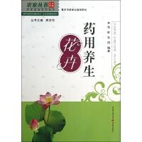 药用养生花卉/生态家园建设系列/新时代新农村建设书系