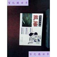 【二手旧书9成新】神奇的植物 : 芦荟 /董林 蓝天出版社