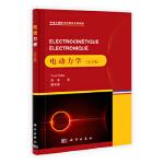 电动力学(法文版)