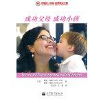 成功父母成功小孩(中国红十会心灵阳光工程推荐)