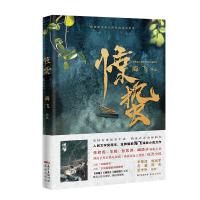 惊蛰(2017年中国好书入围,荣获2017年度大众喜爱的50种图书)