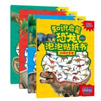 恐龙泡泡贴纸书(套装4册附立体纸膜页)