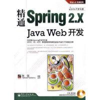 精通Spring 2 x Java Web开发(含光盘1张)