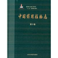 中国药用植物志(第十卷)(国家出版基金项目)