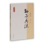 �O子兵法�g注(���W�典�g注���)