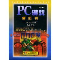 PC游戏傻瓜书――全美最畅销书系列(含光盘一张)