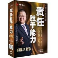 责任胜于能力 5DVD 4CD杨宗华