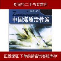 【二手旧书8成新】中国煤质活性炭 梁大明 编 9787122033956