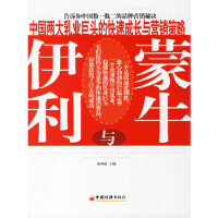 [二手9成新]蒙牛与伊力:中国两业巨头的快速成长与营销策略 陈炳岐 9787501777747 中国经济出版社
