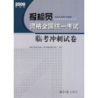 2008年:报检员资格全国统一考试临考冲刺试卷(经报版)