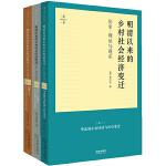 天下·明清以来的乡村社会经济变迁:历史、理论与现实(共3册)