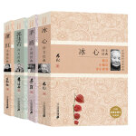 中国现代名家经典(全4册)冰心诗文、郭沫若诗文、茅盾小说、萧红小说 青少版 初中生课外名著阅读