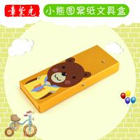 章紫光 小学生创意卡通小熊单层大容量铅笔纸文具盒可爱简约