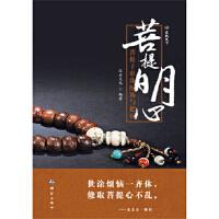 【二手旧书9成新】【正版现货】菩提明心――菩提子串珠配饰与把玩 汉石文化 测绘出版社