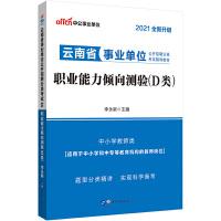 云南事业单位考试D类中公2021云南省事业单位公开招聘分类考试辅导教材职业能力倾向测验(D类)(全新升级)