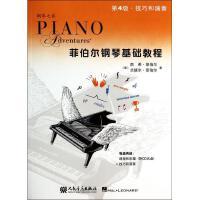菲伯尔钢琴基础教程(附光盘第4级技巧和演奏)/钢琴之旅