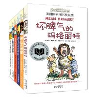 长青藤国际大奖小说书系・第四辑(套装共6册)