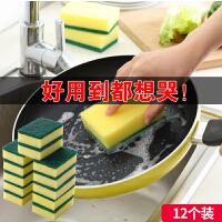 【支持礼品卡】厨房用品去污洗碗刷锅刷碗清洁刷海绵块 双面魔力擦百洁布海绵擦 r0m