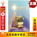 商城正版《高速公路旅客运输安全》1VCD安全月培训光盘