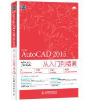 【旧书二手书九成新】中文版AutoCAD 2015实战从入门到精通,CAD辅助设计教育研究室 编著,人民邮电出版社