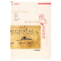 纸上的音乐时光-古典音乐