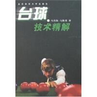 【二手旧书九成新】台球技术精解,马善凯,马勤勇,北京体育大学出版社