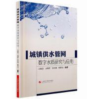 城镇供水管网数字水质研究与应用