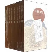 荣格文集(共9册) (瑞士)C.G.荣格|主编:高岚