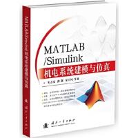 【二手旧书8成新】MATLAB/Simulink机电系统建模与仿真 宋志安、张鑫、宋玉凤 9787118104165