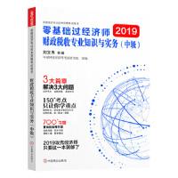 【BF】2018-财政税收专业知识与实务-零基础过经济师-(中级)