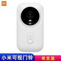 XiaoMi/小米米家可视门铃智能视频监控家用高清摄像头手机远程无线WIFI对讲免打孔夜视远距离防盗门镜电子猫眼单个