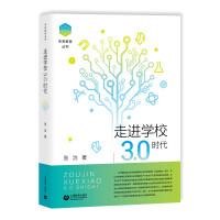 走进学校3.0时代(未来教育丛书)