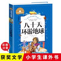 八十天环游地球 彩图注音版 小学生一二三年级6-7-8-9岁课外阅读书籍必读世界经典儿童文学少儿名著童话故事书