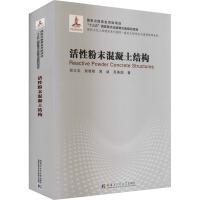 活性粉末混凝土结构 哈尔滨工业大学出版社