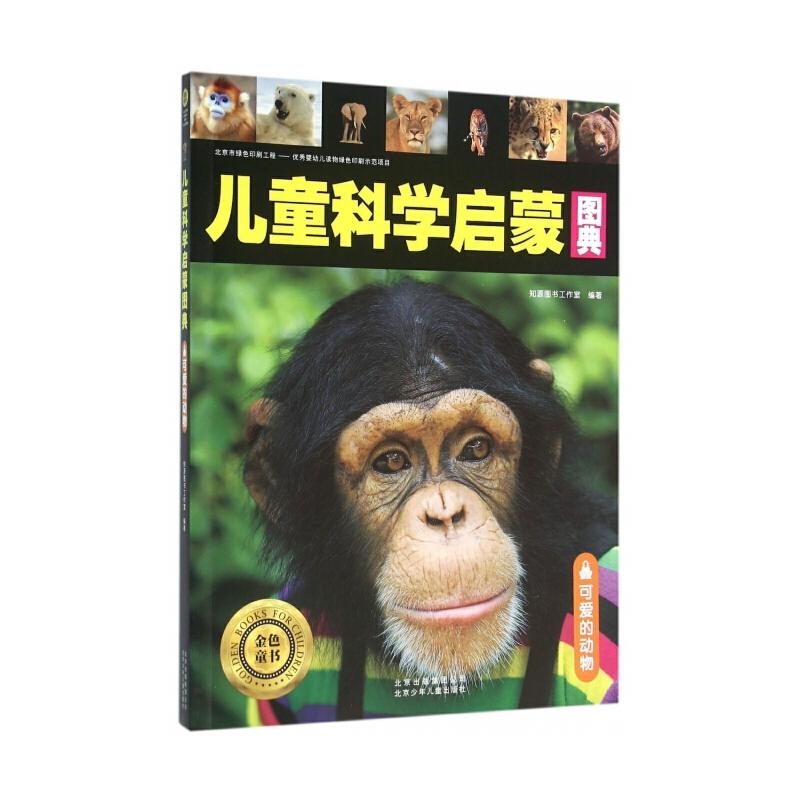 儿童科学启蒙图典(可爱的动物)