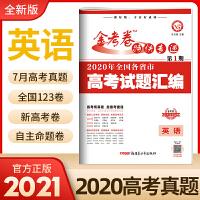 2021版金考卷特快专递第1期第一期 英语 全国通用 2020年全国各省市高考真题汇编英语 高三高考英语真题模拟刷题试卷