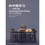 向中国学习:城市之道