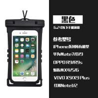 20180822065639366水下拍照手机防水袋温泉游泳苹果7plus通用触屏包6s潜水套 黑色 6寸通用