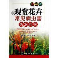 观赏花卉常见病虫害防治问答 刘起丽//张建新