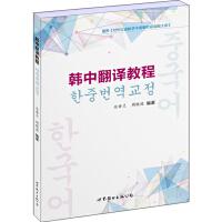 韩中翻译教程