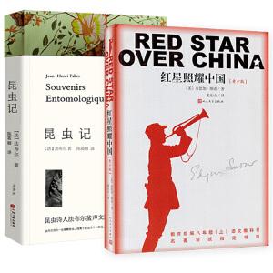 正版现货红星照耀中国+昆虫记全2册装套装法布尔正版原著八年级上语文教育部推荐版初中生必读课外书人民文学出版社阅读书闪耀照耀全耀下的