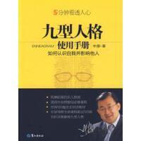 【二手书旧书9成新,】 九型人格使用手册-5分钟看透人心 中原 鹭江出版社