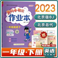包邮2020春黄冈小状元作业本一年级英语下册北京课改版(BJ)北京一年级每课一练