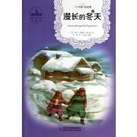漫长的冬天/世界儿童文学典藏馆