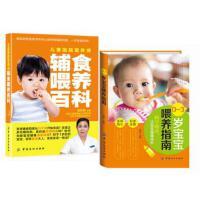 儿童医院营养师辅食喂养百科0-1-3-6岁婴幼儿辅食添加书婴儿食谱辅食书籍 营养食谱辅食百科+0―3岁宝宝喂养指南 宝