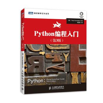 Python编程入门(第3版)(pdf+txt+epub+azw3+mobi电子书在线阅读下载)